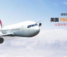 深圳FBA卖家该如何选择国际物流公司?