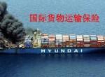 关于国际物流中的货运保险介绍