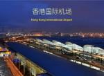 香港国际货运机场详解【干货分享】