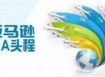 深圳鑫翼达FBA头程物流运输服务优势与注意事项
