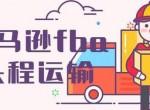 关于亚马逊FBA发货事项