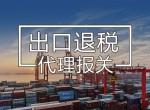 跨境电商物流出口退税操作流程