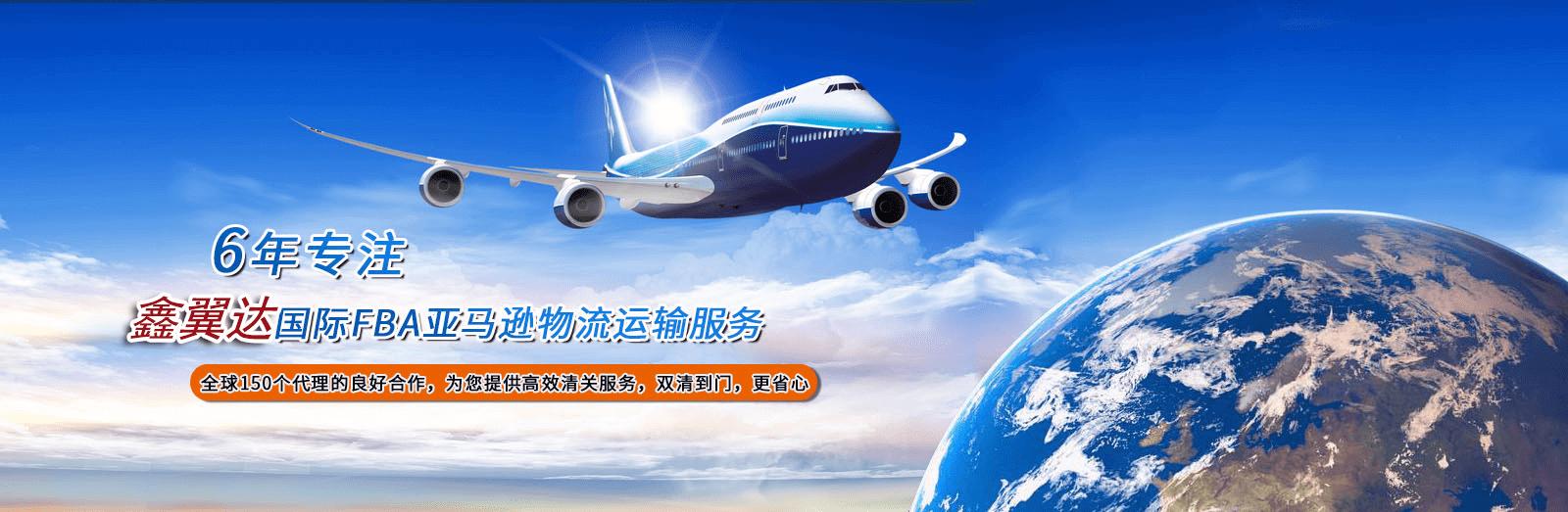 深圳市鑫翼达国际物流有限公司