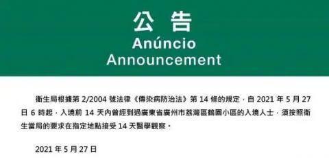 深圳人注意,入境澳门检疫措施有最新调整