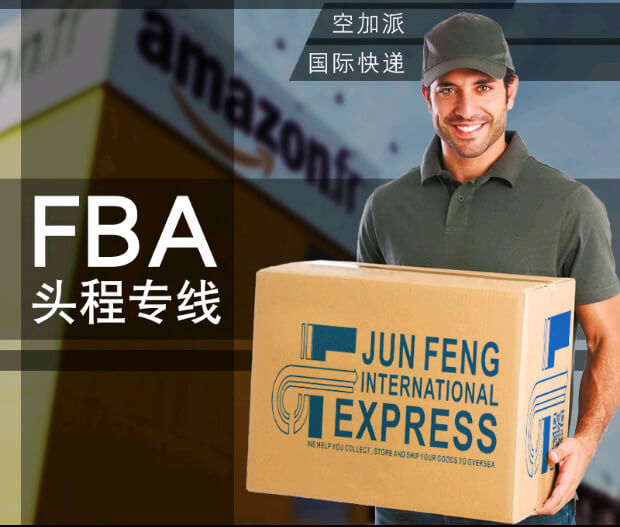FBA头程【百科知识分享】