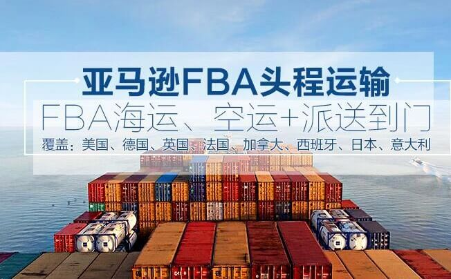 国际物流中FBA头程运输有什么特点?